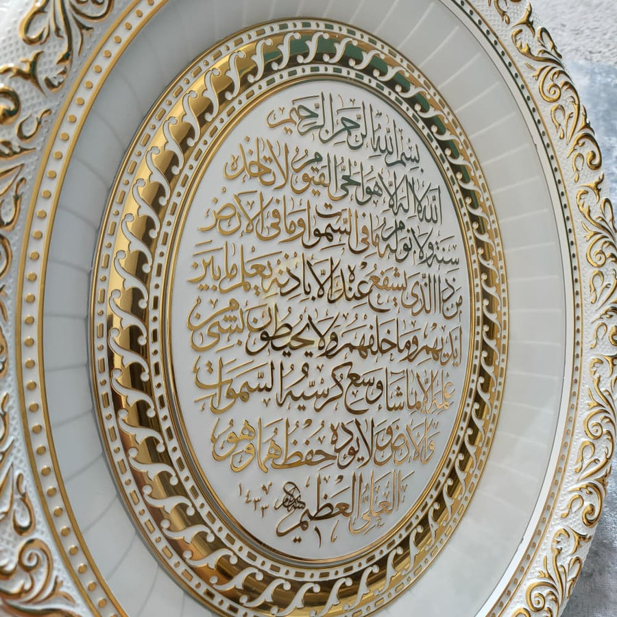 Ayatul Kursi Oval Wall Art (White/Gold)