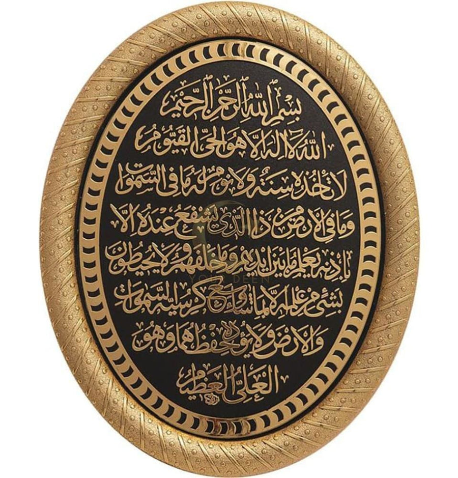 Ayatul Kursi Oval Wall Plaque - Gold/Black