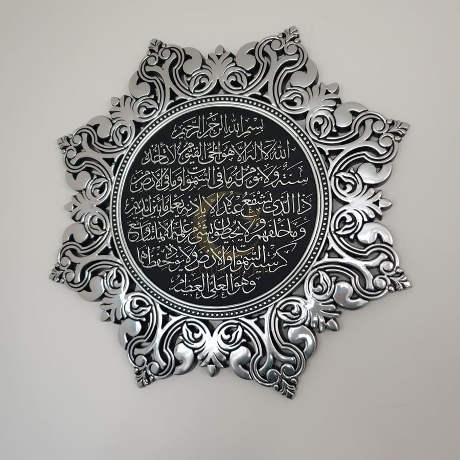 Ayatul Kursi Star Wall Plaque - Gold