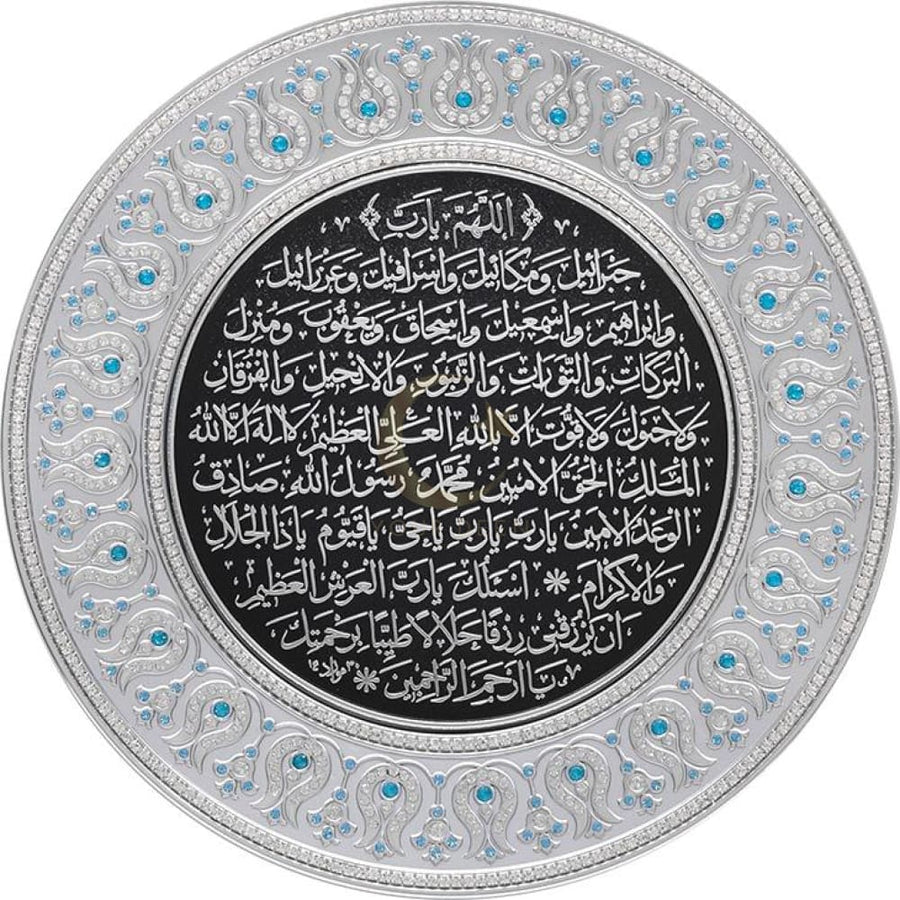 Ayatul Kursi Wall Plaque