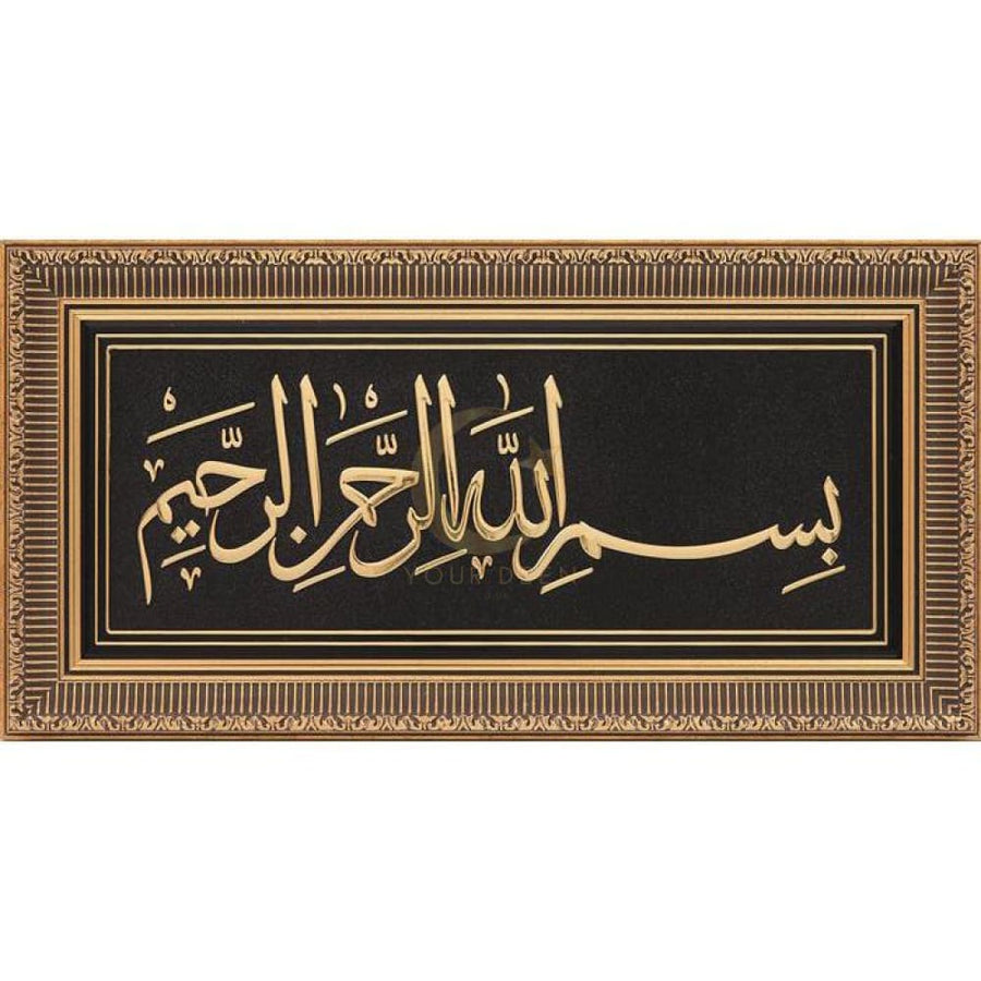 Bismillah Framed Wall Art - Gold - Gold