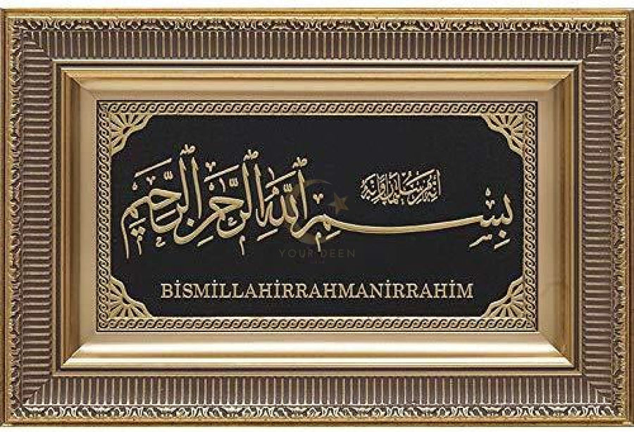 Bismillah Framed Wall Art - Gold