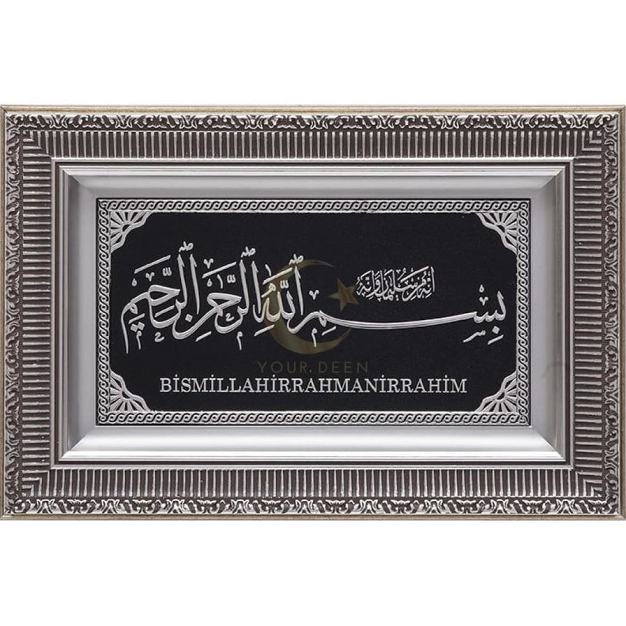Bismillah Framed Wall Art - Silver - Silver/Black