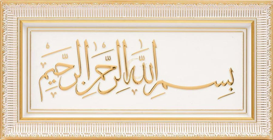 Bismillah Framed Wall Art - White/Gold - White/Gold