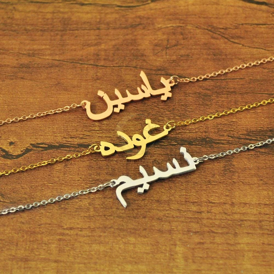 Personalised Arabic Name Bracelet