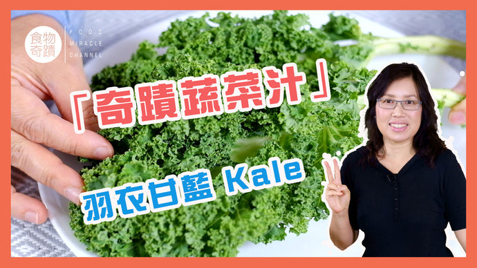 FM123 奇蹟蔬菜汁 Miracle Smoothie (羽衣甘藍 Kale)