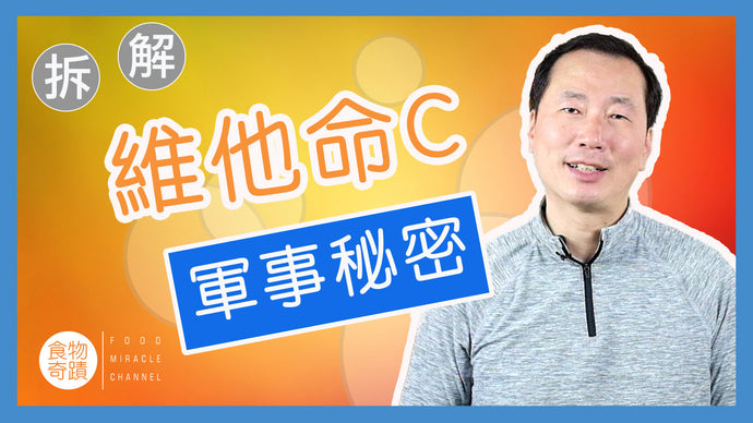 💥維他命C消滅癌細胞的秘技大公開💪High Dose Vitamin C Therapy Secrets