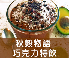 PassionG 秋穀物語 巧克力 Cocoa