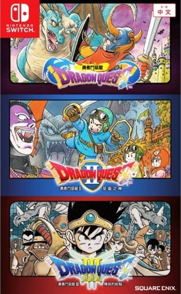 Dragon Quest I, II & III Collection - Nintendo Switch
