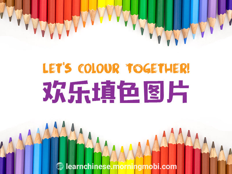 Let's Colour Together! 欢乐填色图片