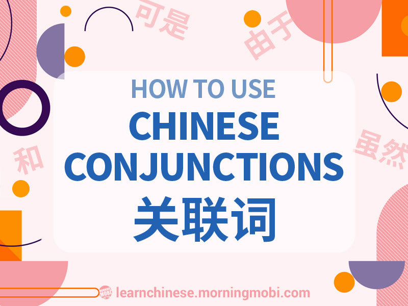 How to use Chinese Conjunctions 关联词
