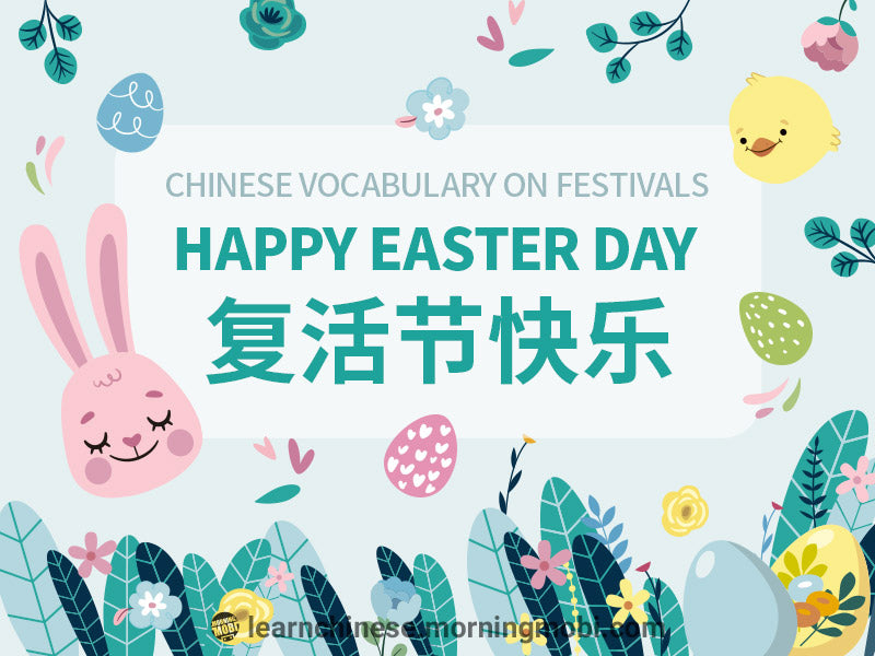 Festivals in Chinese: Easter 复活节