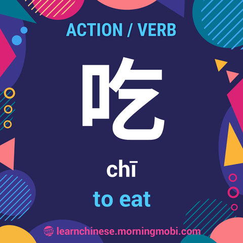 Learn Chinese verbs - eat