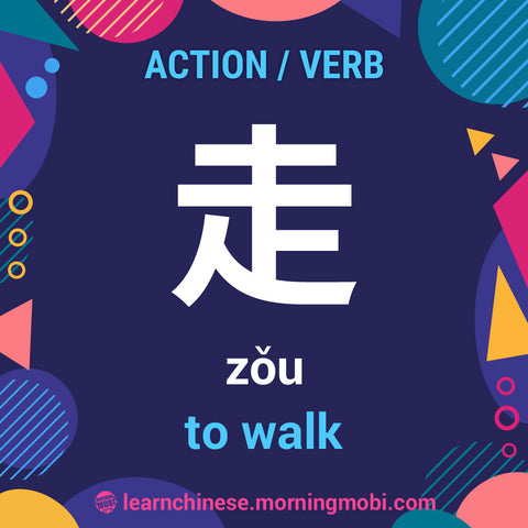 Learn Chinese verb - walk