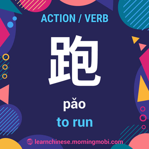 Learn Chinese verb - run
