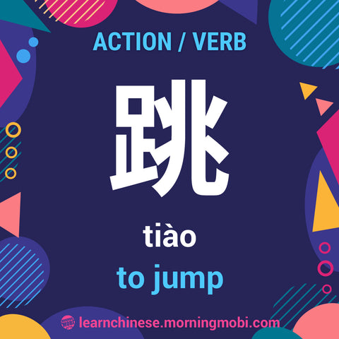 Learn Chinese verb - jump