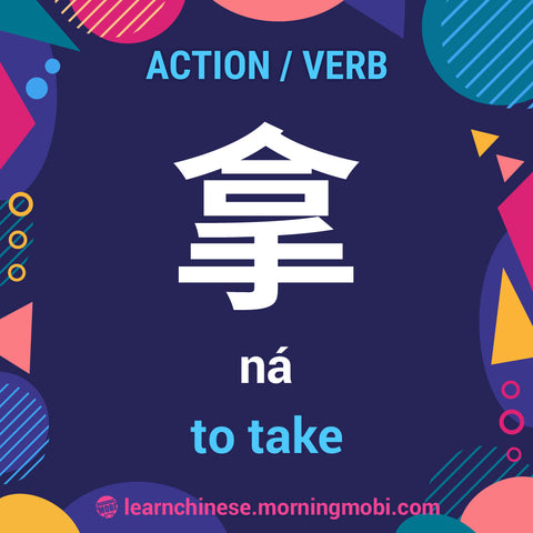 Learn Chinese verb - take