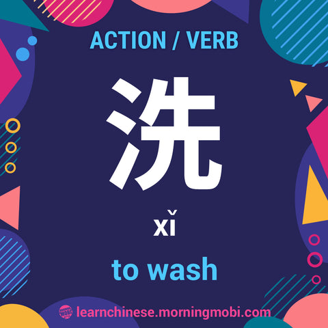 Learn Chinese verb - wash