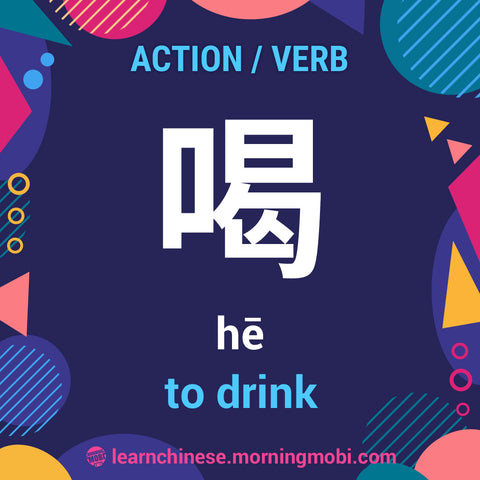 Learn Chinese verbs - drink