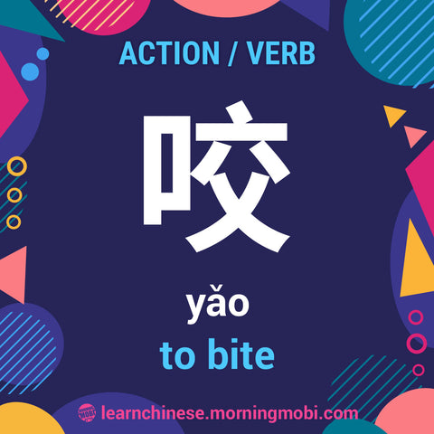 Learn Chinese verb - bite