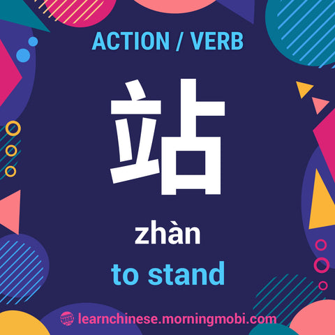 Learn Chinese verb - stand