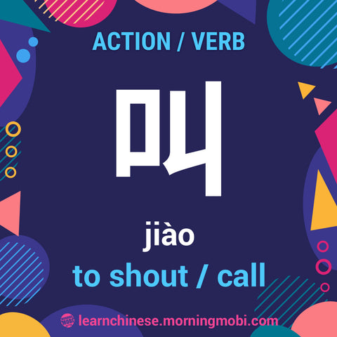 Learn Chinese verb - shout