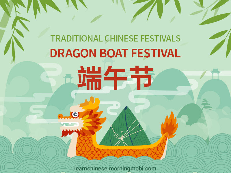 Traditional Chinese festival Dragon Boat Festival writing worksheets