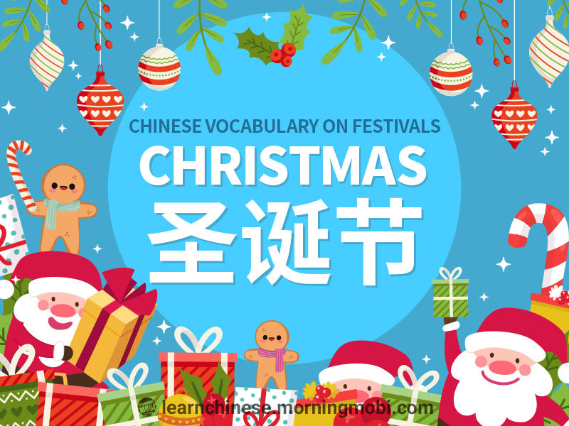 Chinese vocabulary on festivals Christmas 圣诞节