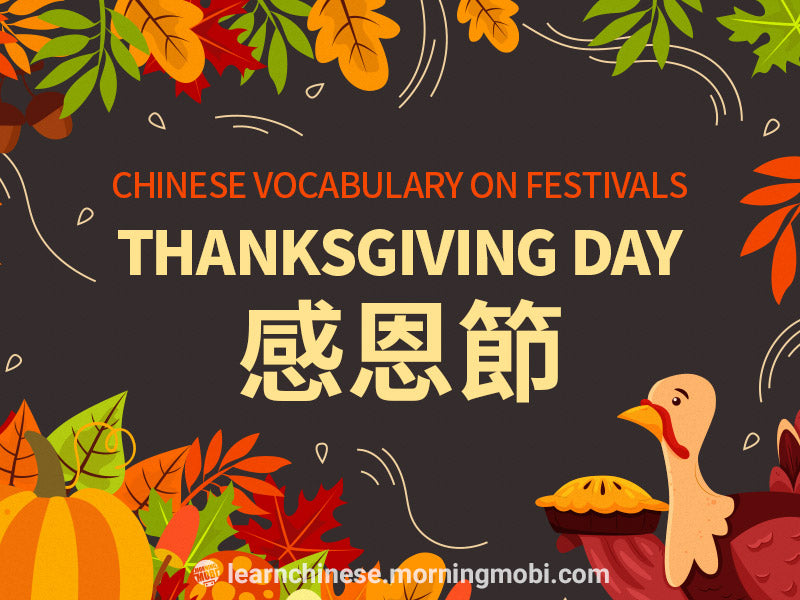 Chinese vocabulary on festivals - Thanksgiving Day in Chinese 感恩节