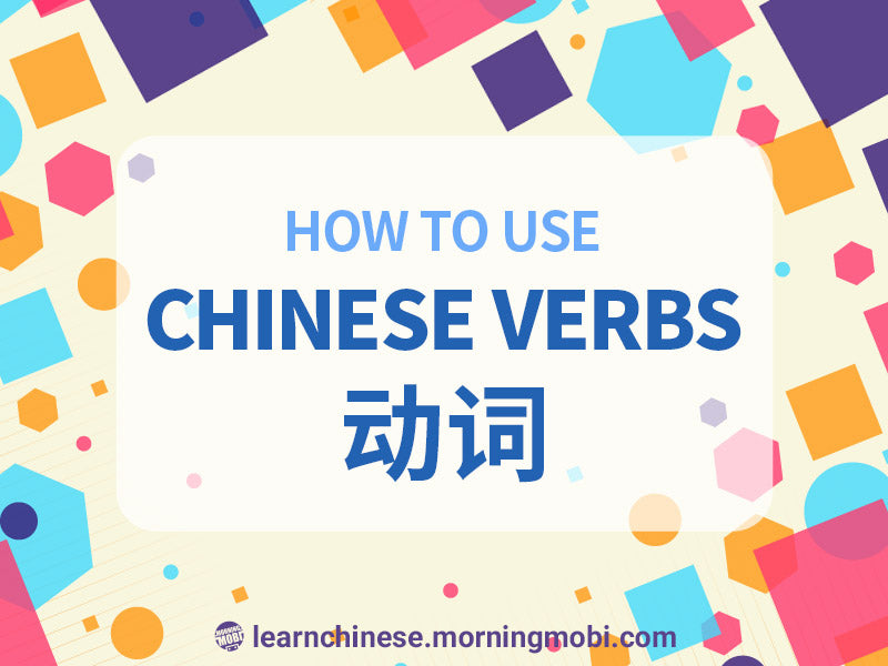 How to use Chinese Verbs 动词