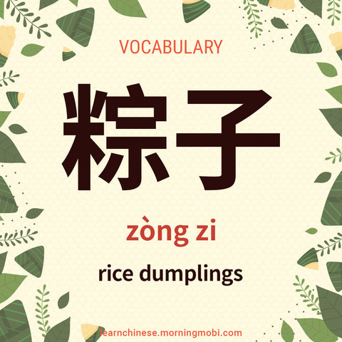 How to write rice dumplings Chinese characters