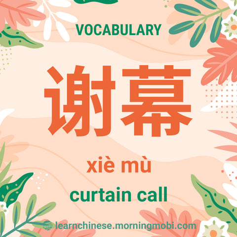 Learn Chinese vocabulary - curtain call
