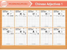 Load image into Gallery viewer, Basic Chinese Adjectives Chinese Writing Worksheets PDF MorningMobi