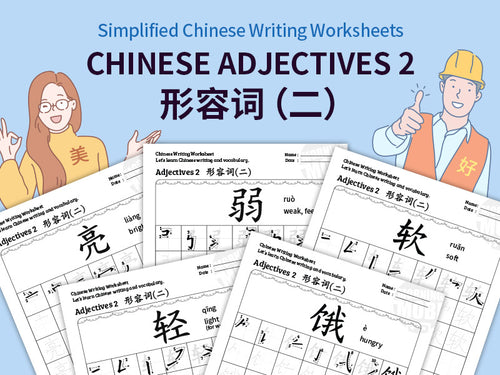 Adjectives 2 - Chinese Characters Writing Worksheets PDF