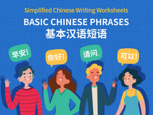 Load image into Gallery viewer, Basic Chinese Phrases in Chinese Characters Writing Worksheets PDF