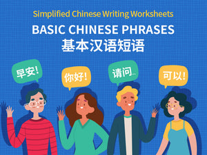 Basic Chinese Phrases in Chinese Characters Writing Worksheets PDF