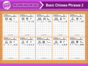 Basic Chinese Phrases 2 - Chinese Characters Writing Worksheets PDF