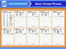 Load image into Gallery viewer, Basic Chinese Phrases - Chinese Characters Writing Worksheets PDF