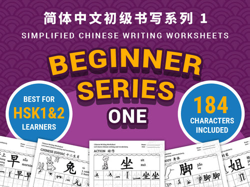Beginner Series 1 - 184 Chinese Characters Writing Worksheets Bundle PDF