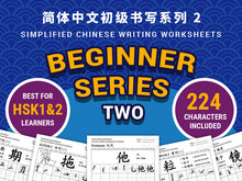 Load image into Gallery viewer, Beginner Series 2 - 224 Chinese Characters Writing Worksheets Bundle PDF