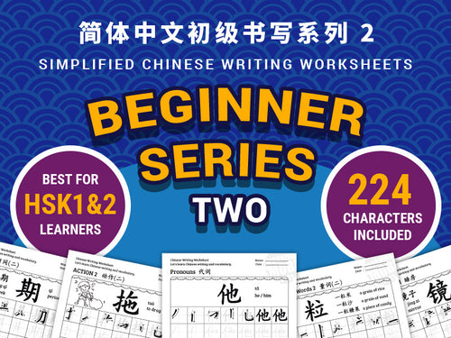 Beginner Series 2 - 224 Chinese Characters Writing Worksheets Bundle PDF