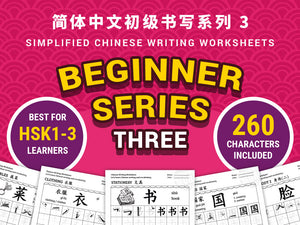 Beginner Series 3 - 260 Chinese Characters Writing Worksheets Bundle PDF for HSK learners