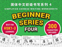 Load image into Gallery viewer, Beginner Series 4 - 300 Chinese Characters Writing Worksheets Bundle PDF for HSK learners