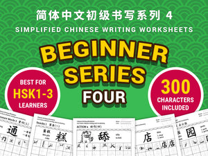 Beginner Series 4 - 300 Chinese Characters Writing Worksheets Bundle PDF for HSK learners