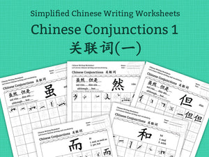 Chinese Conjunctions 1 Chinese Writing Character Worksheets PDF