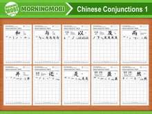 Load image into Gallery viewer, Chinese Conjunctions 1 Chinese Writing Character Worksheets PDF