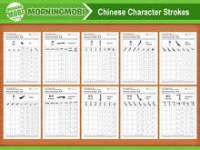 Load image into Gallery viewer, Chinese character strokes in Chinese Characters writing worksheets PDF