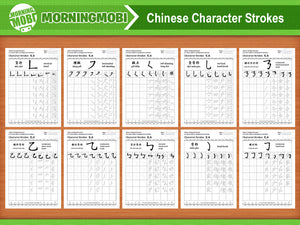Chinese character strokes in Chinese Characters writing worksheets PDF