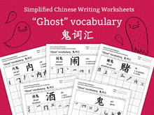 Load image into Gallery viewer, Ghost Vocabulary Chinese Characters Writing Worksheets