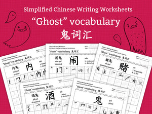 Ghost Vocabulary Chinese Characters Writing Worksheets